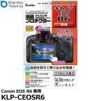 【メール便 送料無料】 ケンコー・トキナー KLP-CEOSR6 液晶プロテクター Canon EOS R6専用 【即納】