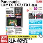 【メール便 送料無料】 ケンコー・トキナー KLP-PATX2 液晶プロテクター Panasonic LUMIX TX2/TX1専用 【即納】
