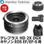 ケンコー・トキナー テレプラス HD 2X DGX キヤノン EOS EF/EF-S用 【送料無料】