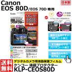 【メール便 送料無料】 ケンコー・トキナー KLP-CEOS80D 液晶プロテクター Canon EOS 80D/ EOS 70D専用 【即納】