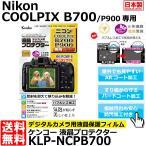 【メール便 送料無料】 ケンコー・トキナー KLP-NCPB700 液晶プロテクター Nikon COOLPIX B700/ P900/ P610専用 【即納】