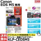 【メール便 送料無料】 ケンコー・トキナー KLP-CEOSM5 液晶プロテクター Canon EOS M5専用 【即納】