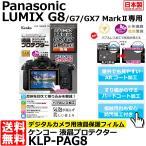 【メール便 送料無料】 ケンコー・トキナー KLP-PAG8 液晶プロテクター Panasonic LUMIX G8/ G7/ GX7 Mark II専用 【即納】
