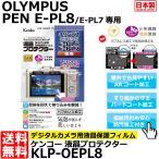 【メール便 送料無料】 ケンコー・トキナー KLP-OEPL8 液晶プロテクター OLYMPUS PEN E-PL8/ E-PL7専用 【即納】