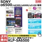 【メール便 送料無料】 ケンコー・トキナー KLP-SA6500 液晶プロテクター SONY α6500/ α6300/ α6000/ α5100/ α5000専用 【即納】