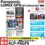 【メール便 送料無料】 ケンコー・トキナー KLP-PAGF9 液晶プロテクター Panasonic LUMIX GF9/ GF7/ GM1S/ GX7専用 【即納】