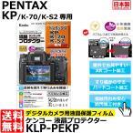 【メール便 送料無料】 ケンコー・トキナー KLP-PEKP 液晶プロテクター PENTAX KP/ K-70/ K-S2専用 【即納】