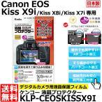 【メール便 送料無料】 ケンコー・トキナー KLP-CEOSKISSX9I 液晶プロテクター Canon EOS Kiss X9i/ Kiss X8i/ Kiss X7i専用 【即納】
