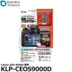 【メール便 送料無料】 ケンコー・トキナー KLP-CEOS9000D 液晶プロテクター Canon EOS 9000D専用 【即納】