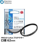 【メール便 送料無料】 ケンコー・トキナー 62S PRO1D Lotus プロテクター 62mm径
