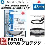 【メール便 送料無料】 ケンコー・トキナー 43S PRO1D Lotus プロテクター 43mm径