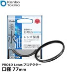 【メール便 送料無料】 ケンコー・トキナー 77S PRO1D Lotus プロテクター 77mm径