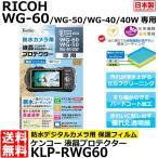 【メール便 送料無料】 ケンコー・トキナー KLP-RWG60 防水カメラ用 液晶プロテクター 親水タイプ RICOH WG-60/WG-50/WG-40/40W専用 【即納】