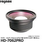 レイノックス HD-7062PRO ワイド(広角)コンバージョンレンズ 0.7倍