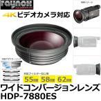 レイノックス HDP-7880ES 高品位ワイド(広角)コンバージョンレンズ 0.79倍 【送料無料】 【即納】