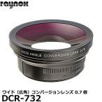 レイノックス DCR-732 ワイド(広角)コンバージョンレンズ 0.7倍 【送料無料】 【即納】