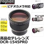 レイノックス DCR-1545PRO  高品位テレ(望遠)コンバージョンレンズ 1.54倍 【送料無料】 【即納】