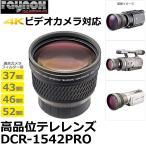レイノックス DCR-1542PRO 高品位テレ(望遠)コンバージョンレンズ  1.54倍 【送料無料】 【即納】