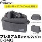 エツミ E-3493 プレミアムII カメラバッグM 3.8L グレー 【送料無料】