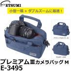エツミ E-3495 プレミアムIII カメラバッグM 3.8L ネイビー 【送料無料】