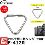 【メール便 送料無料】 エツミ E-412R 三角リング(2個入り) [ミラーレスカメラ対応三角環] 【即納】