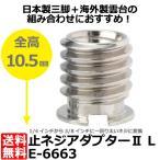【メール便 送料無料】 エツミ E-6663 止ネジアダプターII L [カメラネジ変換アダプターL] 【即納】
