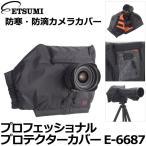 エツミ E-6687 プロフェッショナルプロテクターカバー ブラック 【送料無料】