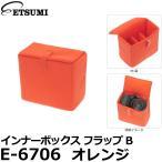 エツミ E-6706 インナーボックスフラップB オレンジ