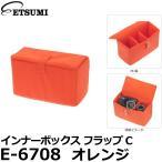 エツミ E-6708 インナーボックスフラップC オレンジ