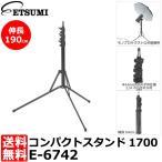 エツミ E-6742 コンパクトスタンド1700 【送料無料】
