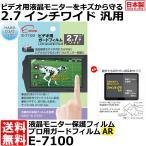 2.7型 汎用 ビデオカメラ 液晶保護フィルム 液晶プロテクタ