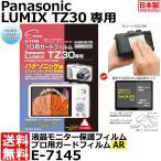 パナソニック デジタルカメラ用液晶保護フィルム 液晶プロテクタ