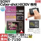 ソニー デジタルカメラ用液晶保護フィルム 液晶プロテクタ