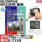 オリンパス デジタルカメラ用液晶保護フィルム 液晶プロテクタ