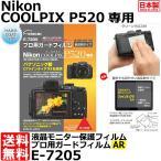 ニコン デジタルカメラ用液晶保護フィルム 液晶プロテクタ
