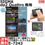 SIGMA デジタルカメラ用液晶保護フィルム 液晶プロテクタ