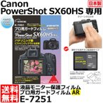 キヤノン デジタルカメラ用液晶保護フィルム 液晶プロテクタ