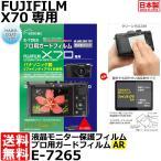 フジフイルム デジタルカメラ用液晶保護フィルム 液晶プロテクタ