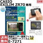 カシオ デジタルカメラ用液晶保護フィルム 液晶プロテクタ