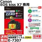 【メール便 送料無料】 エツミ E-7307 デジタルカメラ用液晶保護フィルム ZERO キヤノン EOS KissX7専用
