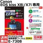 【メール便 送料無料】 エツミ E-7308 デジタルカメラ用液晶保護フィルム ZERO キヤノン EOS KissX8i/ X7i専用 【即納】