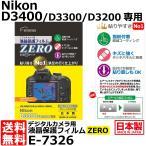 【メール便 送料無料】 エツミ E-7326 デジタルカメラ用液晶保護フィルム ZERO ニコン D3300/D3200専用 【即納】