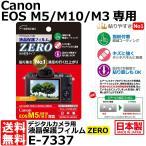 【メール便 送料無料】 エツミ E-7337 デジタルカメラ用液晶保護フィルム ZERO Canon EOS M5/M10/M3専用 【即納】