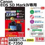 【メール便 送料無料】 エツミ E-7350 デジタルカメラ用液晶保護フィルムZERO キヤノン EOS5D Mark4専用