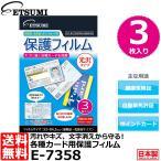 ショッピング保険 【メール便 送料無料】 エツミ E-7358 各種カード用保護フィルム 光沢タイプ