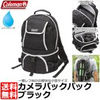 エツミ CO-8727 コールマン カメラバックパック ブラック 【送料無料】