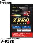 【メール便 送料無料】 エツミ V-9289 デジタルカメラ用液晶保護フィルム ZEROプレミアム Canon EOS 5D MarkIV専用 【即納】