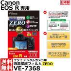 エツミ デジタルカメラ用液晶保護フィルムZERO Canon EOS R専用 VE-7368