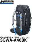 ハクバ SGWA-A40BK GW-ADVANCE ALPINE40 カメラバックパック ブラック 【送料無料】