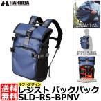 ハクバ SLD-RS-BPNV ルフトデザイン レジスト バックパック ネイビー 【送料無料】